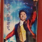 本日公開「グレイテスト・ショーマン」は最高のエンターテインメントムービーでした☆